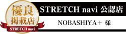 STRETCH navi 公認店