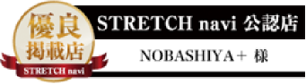 STRETCH navi公認店